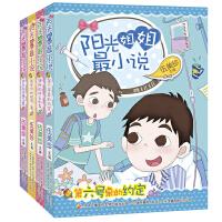 阳光姐姐最小说・第2辑(套装共4册)