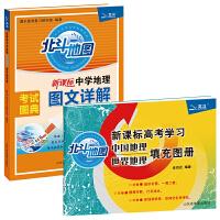 北斗地图 高中地理图文详解@中国、世界地理填充图册(套装共2册)