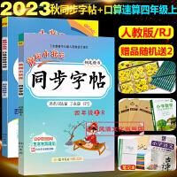 2020春黄冈小状元四年级下口算速算+同步字帖全套2本部编版