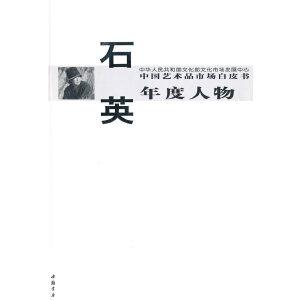 中国艺术品市场白皮书年度人物石英