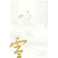 """江湖本""""色""""系列笔记本――雪山飞狐"""