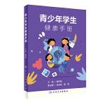 青少年学生健康手册