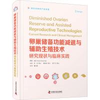 卵巢储备功能减退与辅助生殖技术 研究现状与临床实践 中国科学技术出版社