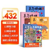 东方娃娃智力版+绘本版加幼儿大科学杂志组合 2021年9月起订 全年订阅 杂志铺订阅少儿兴趣阅读期刊书籍 杂志订阅