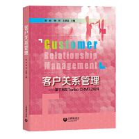 客户关系管理――基于用友Turbo CRM7.2软件(本教材是面向高职高专经管类专业学生的、与客户关