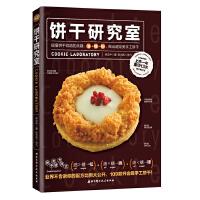 饼干研究室:搞懂饼干烘焙的关键,油+糖+粉,做出超完美手工饼干