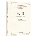礼记:英汉双语国学经典(理雅各权威英译本)