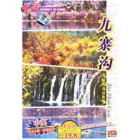 九寨沟:美丽的童话世界(VCD)