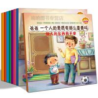 儿童成长绘本故事书 爸爸一个人的素质有那么重要吗全8册 别人的东西我不拿3-6岁幼少儿童生活百科书亲子共读绘本生活常识教育