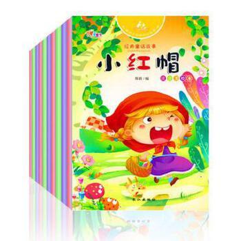 故事10册注音美绘本0-1-2-3-4-5-6小红帽丑小鸭灰姑娘白雪公主海的
