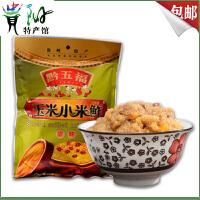 【贵阳馆】贵州特产黔五福玉米小米�甜饭八宝粥400g袋装