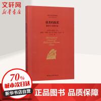 强者的温柔 中国社会科学出版社
