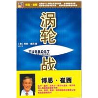 【二手旧书9成新】 涡轮战略 [美] 博恩・崔西,张春萍 9787801426130 华艺出版社