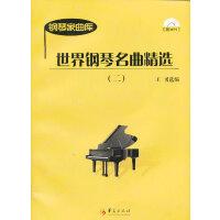 世界钢琴名曲精选(二)(附光盘)