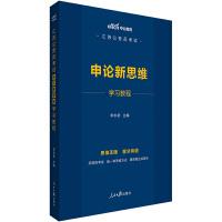 江苏公务员新思维 中公2020江苏公务员考试:申论新思维学习教程
