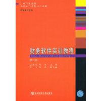 财务软件实训教程(第二版)(应用型本科会计)