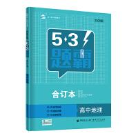 曲一线 合订本 高中地理 五三题霸 五三(2020)