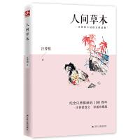 人间草木 汪曾祺散文精选彩插珍藏版