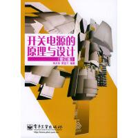 开关电源的原理与设计(修订版)