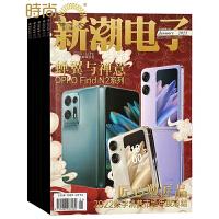 新潮电子杂志 科技数码期刊2019年全年杂志订阅新刊预订1年共12期10月起订