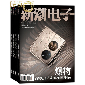 新潮电子杂志 科技数码期刊2020年全年杂志订阅新刊预订1年共12期1月起订