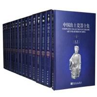 中国出土瓷器全集 16开精装全16卷  铜版纸彩印 中国瓷器考古收藏鉴定 科学出版社 中英文对照