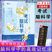 【2021新版】考试脑科学 脑科学中的高效记忆法 池谷裕二 著 高效工作记忆法用脑科学高效记忆效率记忆力训练 日本长销十