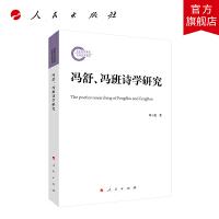 冯舒、 冯班诗学研究 人民出版社
