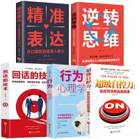 【领券立减100】正版5册 精准表达+逆向思维+高效对话如何说别人才会听+行为心理学+超级自控力提高情商的书籍 畅销书情