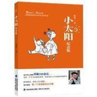 全新正版图书 小太阳(纪念版)林良福建少年儿童出版社有限责任公司9787539571232蔚蓝书店
