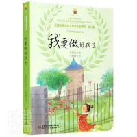 全新正版图书 我要做好孩子/全国优黄蓓佳中国少年儿童出版社9787514822434 儿童文学长篇小说中国当代小学生蔚蓝