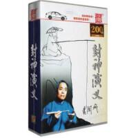 正版 袁阔成评书 封神演义8CD MP3 历史神话故事 车载CD光盘碟片