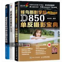 【全3册】赠构图手册 蜂鸟摄影学院Nikon D850单反摄影宝典尼康+Nikon D850数码单反摄影圣经+尼康D8