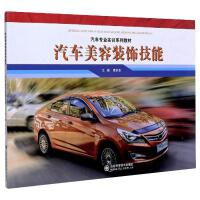 汽车美容装饰技能 山东科学技术出版社