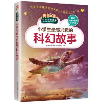 """小学生最感兴趣的科幻故事让孩子发现读书的乐趣,从此爱上""""悦""""读!"""