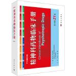 精神科药物临床手册(中文翻译版,原书第21版)