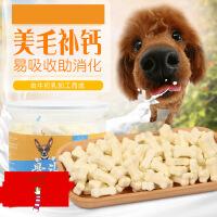 狗狗零食牛初乳AD钙奶片 磨牙棒220g幼犬除臭补钙 宠物强骨奶酪片 s6i