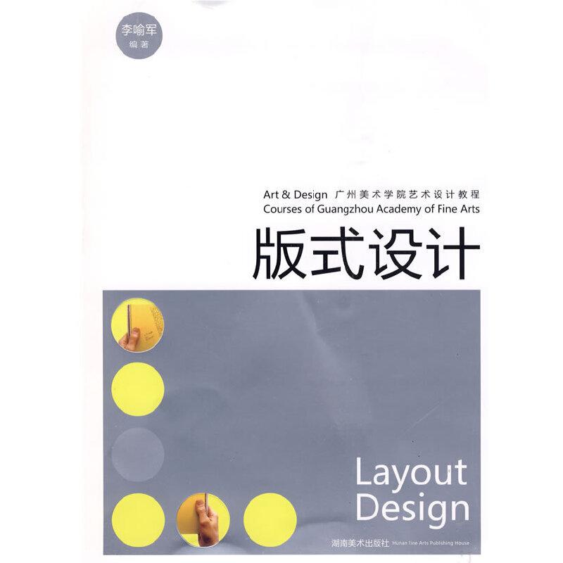 版式设计:广州美术学院艺术设计教程