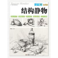 教学门道系列美术丛书:新起点 人物速写 第8册