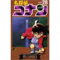名侦探柯南 名探�丧偿圣� (Volume28) (少年サンデ�`コミックス)