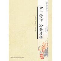 六一诗话 冷斋夜话――历代诗话丛书