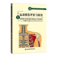 运动损伤评估与防治 北京体育大学出版社