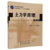 土力学原理(第2版)