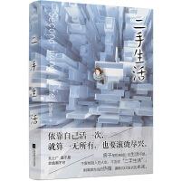 二手生活(比《北京女子图鉴》更真实,比《都挺好》更残酷。北上广,是不是非逃不可?)