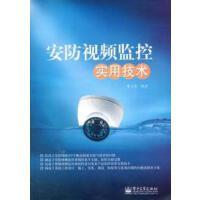 【二手书旧书95成新】安防视频监控实用技术 雷玉堂著 9787121153884