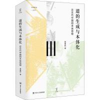 道的生成与本体化 论古代中国的本体思想 四川人民出版社