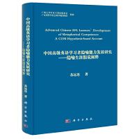 中国高级英语学习者隐喻能力发展研究――隐喻生涯假说阐释