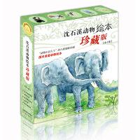 沈石溪动物绘本・珍藏版(共10册)