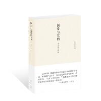 国学与五四:饮风楼读书记第一卷(精装)