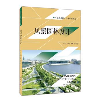 环境园林设计---教材艺术设计专业标准住宅》(上海老式方案平面设计风景图片